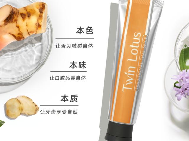 双莲泰香料植物牙膏